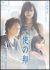 天使の卵 通常版[DB-0049][DVD]
