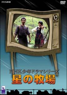 NHK少年ドラマシリーズ 星の牧場