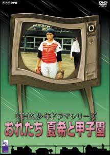 NHK少年ドラマシリーズ おれたち夏希と甲子園