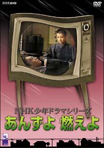 NHK少年ドラマシリーズ あんずよ燃えよ