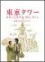 東京タワー オカンとボクと、時々、オトン[ASBY-3757][DVD] 製品画像
