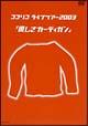ライブツアー2003「優しさカーディガン」