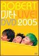 ロバートLIVE!DVD2005
