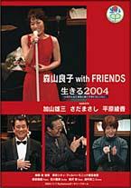 生きる2004 森山良子 with FRIENDS