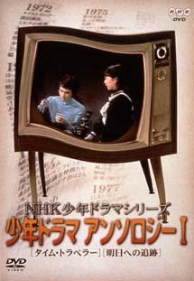 少年ドラマ アンソロジー 1