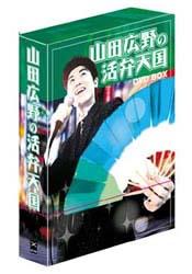 山田広野の活弁天国 VOL.1&VOL.2 DVD-SET