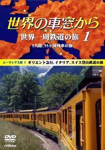 世界の車窓から 世界一周鉄道の旅~1 1
