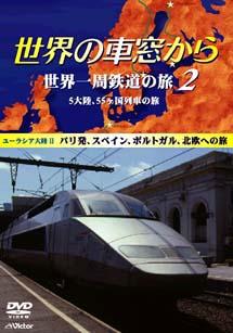 世界の車窓から 世界一周鉄道の旅~2 2