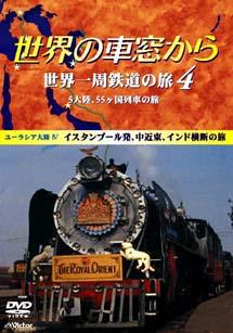 世界の車窓から 世界一周鉄道の旅~4 4