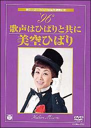 美空ひばりデビュー50周年特別企画 '96 歌声はひばりと共に