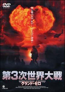 グランド・ゼロ/第3次世界大戦 WORLD WAR THREE