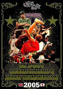 UK B-Boy Championship Japan Elimination 2005