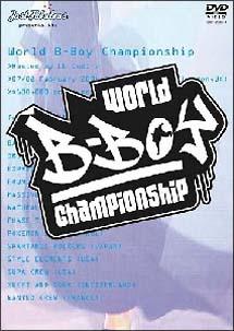 World B-boy Championship 2004