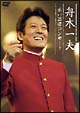 舟木一夫 赤い詰襟コンサート 2004年12月12日中野サンプラザ