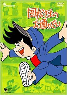 国松さまのお通りだい DVD-BOX