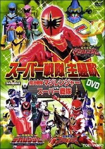 スーパー戦隊主題歌ビデオ 魔法戦隊マジレンジャー VS スーパー戦隊