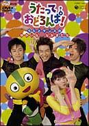 TSUTAYA オンラインショッピングで買える「NHK うたっておどろんぱ! うたとダンスのゆかいななかまたち」の画像です。価格は3,080円になります。