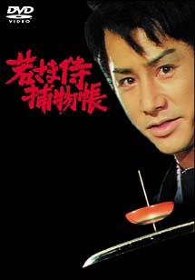 若さま侍捕物帳 DVD-BOX