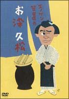 エノケン笠置のお染久松