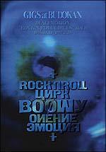 GIGS at BUDOKAN BEAT EMOTION ROCK'N ROLL CIRCUS TOUR 1986.11.11~1987.2.24