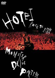 MONSTER DRIVE PARTY!!!