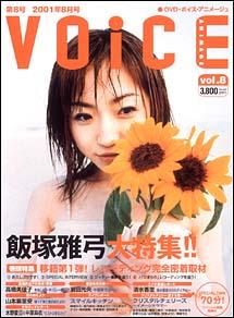 DVDボイス アニメージュ 8