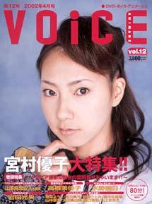 DVDボイス・アニメージュ 12