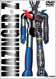 マジンガー the MOVIE 永井豪スーパーロボットBOX