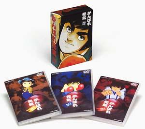がんばれ元気 DVD-BOX