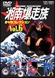 湘南爆走族 DVDコレクション 6