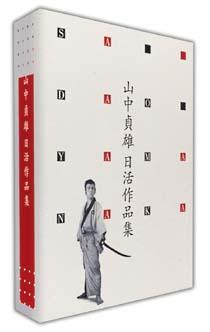 山中貞雄日活作品集 DVD-BOX