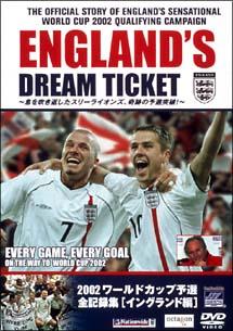 2002 ワールドカップ予選 全記録集 【イングランド編】