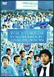 横浜FC2006Jリーグディビジョン2 チャンピオンへの軌跡 夢に蹴りをつける。
