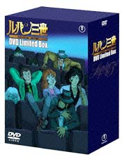ルパン三世 THEATRICAL EDITION DVD LIMITED BOX