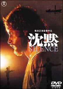 沈黙 SILENCE(1971年版)