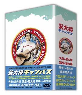 若大将キャンパス DVD-BOX〈限定版〉