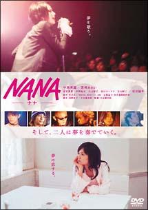 NANA-ナナ- STANDARD EDITION