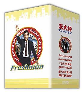 若大将フレッシュマン DVD-BOX