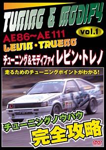 AE86~AE111 レビン・トレノ チューニング&モディファイ VOL.1