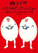 ふたりのビッグ(エッグ)ショー ~2時間53分 TOKYO DOME 完全~