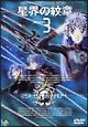 星界の紋章 3