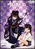 十兵衛ちゃん〜ラブリー眼帯の秘密〜 Vol.5[BCBA-0156][DVD]