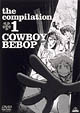 COWBOY BEBOP~the Compiletion 1