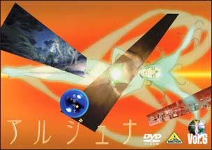 地球少女アルジュナ Director's Edition