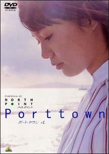 ノースポイント~ポートタウン1