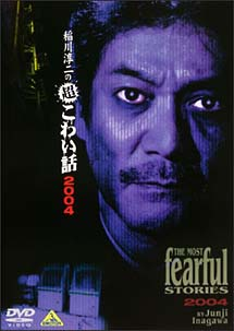 稲川淳二の超こわい話 2004