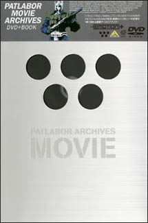 PATLABOR MOVIE ARCHIVES