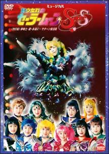 ミュージカル 美少女戦士セーラームーンSuperS 夢戦士・愛・永遠に… サターン復活篇