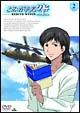 よみがえる空-RESCUE WINGS- 2