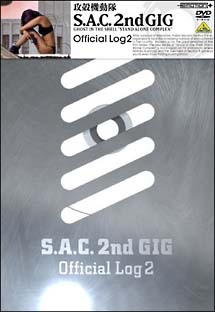 攻殻機動隊 S.A.C. 2nd GIG Official Log 02